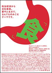 2013年度 新聞広告クリエーティブコンテスト