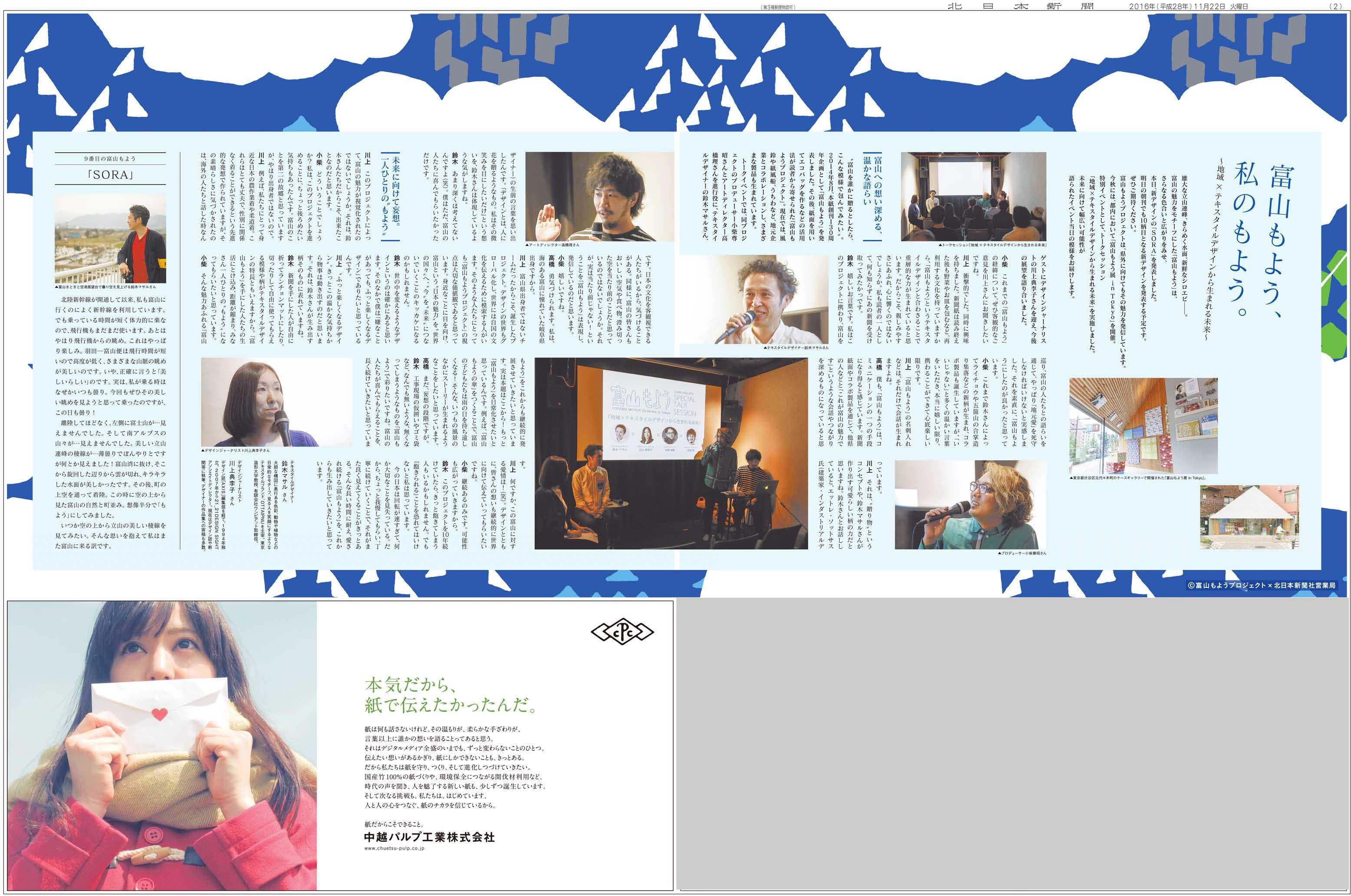 富山 コロナ 北日本 新聞