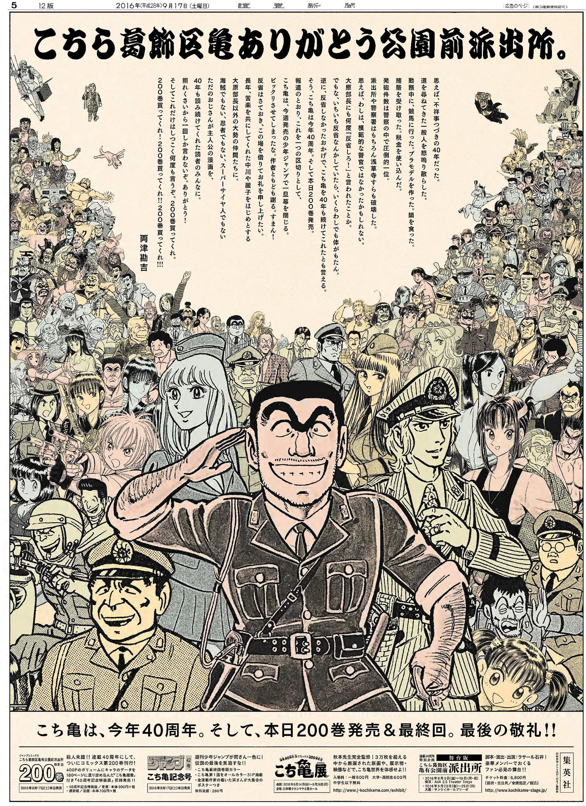 集英社|新聞広告データアーカイブ