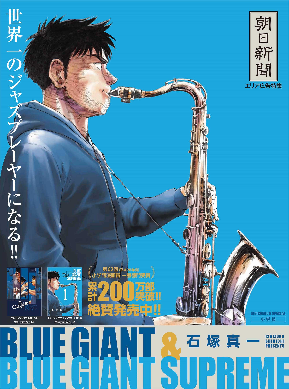 ジャイアント 10 ブルー シュプリーム