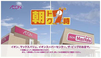 広告 イオン